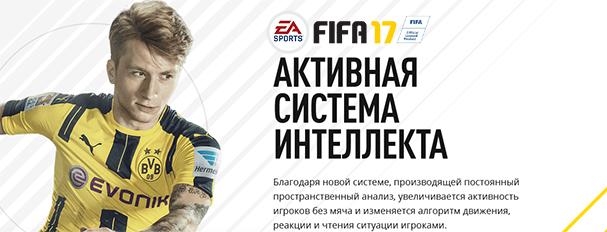Скачать Игру Fifa 17 Через Торрент На Pc От Механиков - фото 11